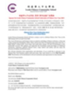 CNY 2019 sponsorship letter V.11-1.jpg