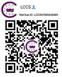 LCCS WeChat Code.jpg