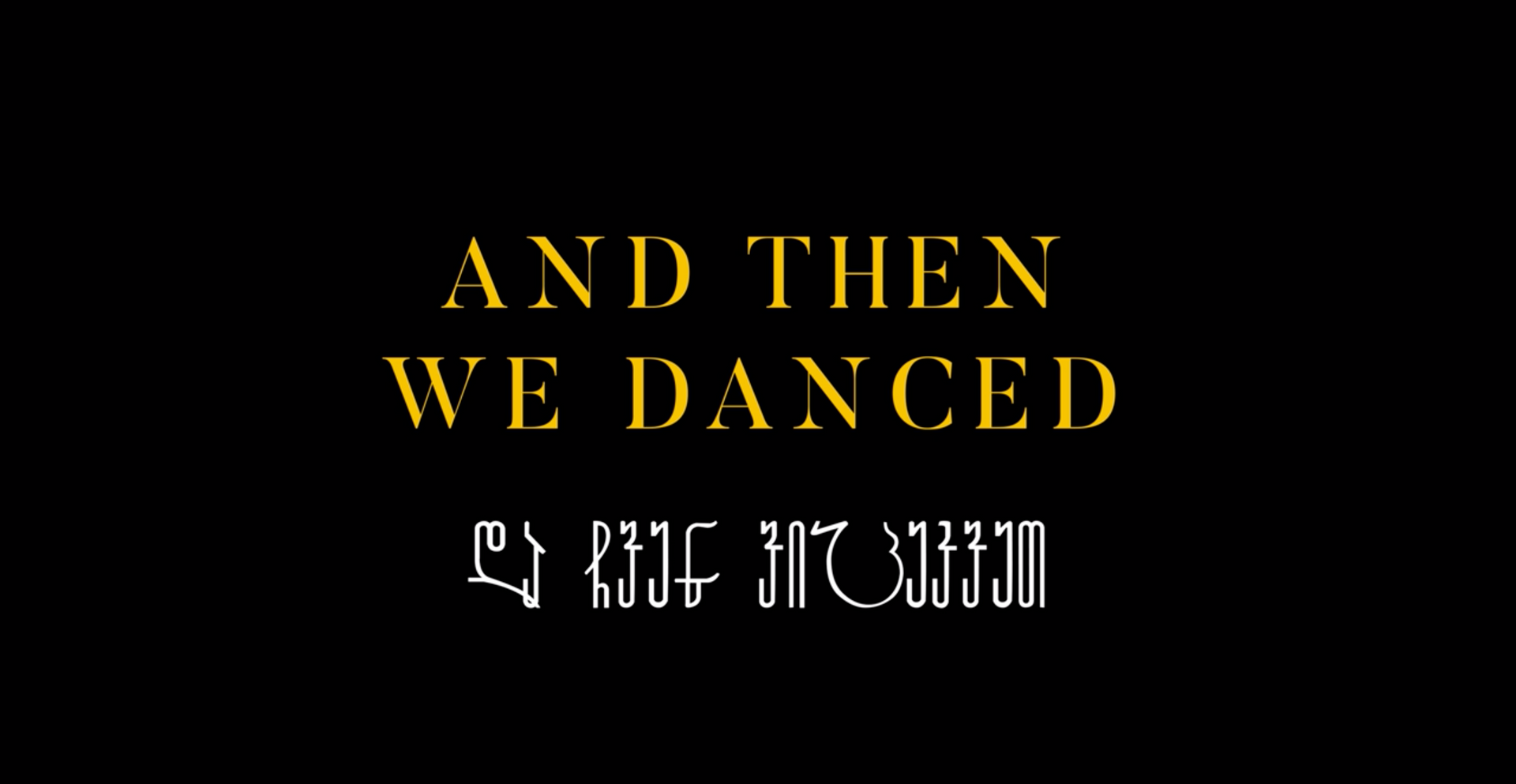 And Then We Danced (by Levan Akin)