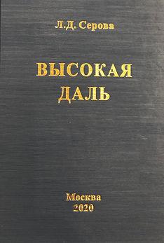 обложка книги Серовой.jpg