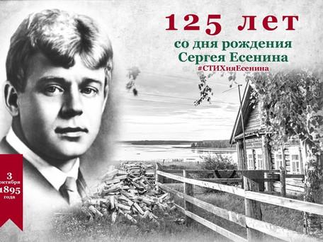 К 125-летию Сергея Есенина