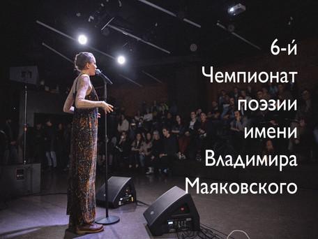 В Москве завершился 6-й Чемпионат поэзии имени Владимира Маяковского