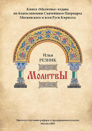 Книга «Молитвы» ОБЛОЖКА.jpg