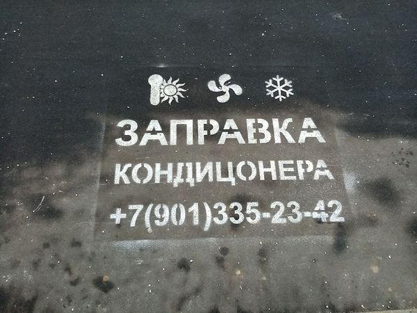 Реклама на московском тротуаре.jpg