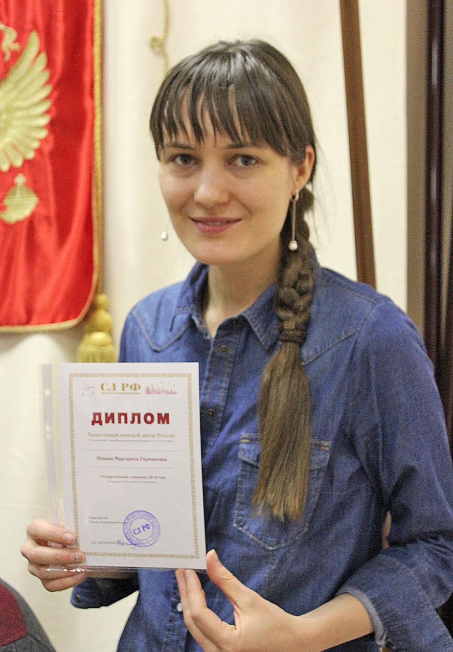 Маргарита Ильина