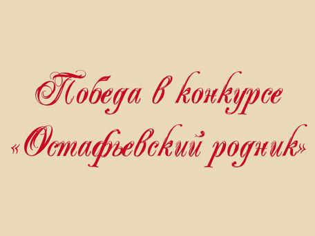 Победа в конкурсе «Остафьевский родник»