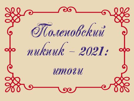 Поленовский пикник – 2021: итоги