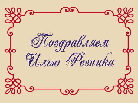 Поздравляем Илью Резника с заслуженной наградой по представлению Союза литераторов России