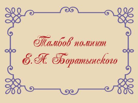 Тамбов помнит Е.А. Боратынского