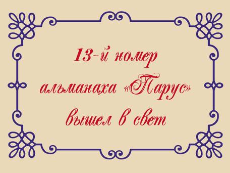13-й номер альманаха «Парус» вышел в свет
