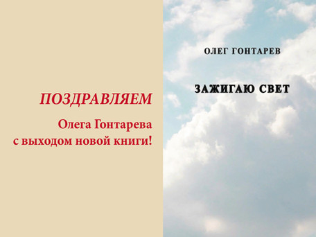 ПОЗДРАВЛЯЕМ Олега Гонтарева с выходом новой книги!