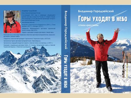 Книга Владимира Городзейского