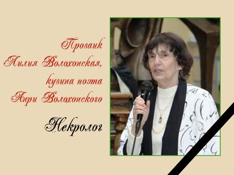 Прозаик Лилия Волохонская, кузина поэта  Анри Волохонского