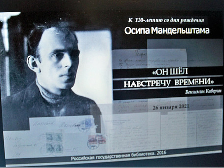 «Он шёл навстречу времени»: 26 января в Тамбове отметили 130-летие со дня рождения О.Э. Мандельштама
