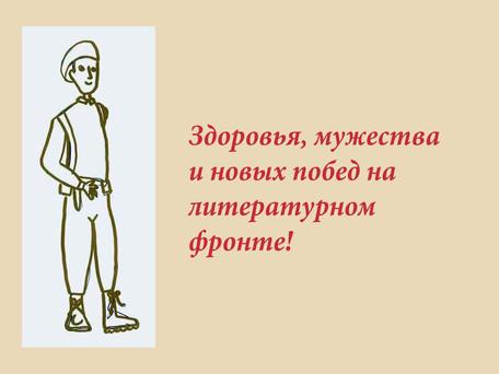 Здоровья, мужества и новых побед на литературном фронте!