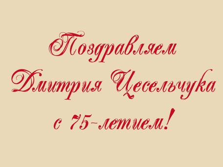 Поздравляем Дмитрия Цесельчука с 75-летием!
