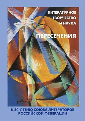 Сергей Дмитриевич Шелов