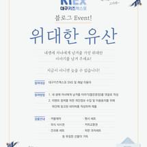 대구키즈엑스포 블로그 이벤트