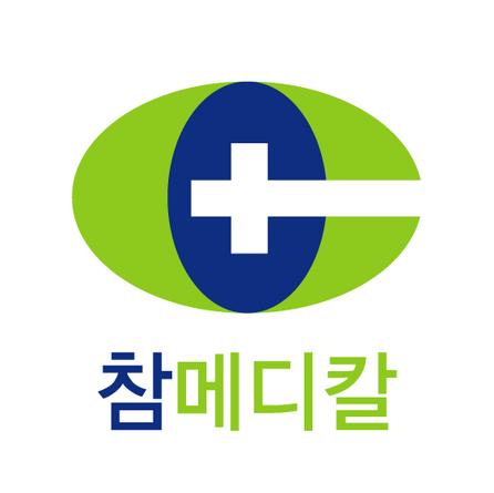 참메디컬.png