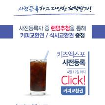 대구키즈엑스포 사전등록 진행중!
