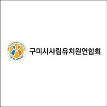 사립유치원연합회.png