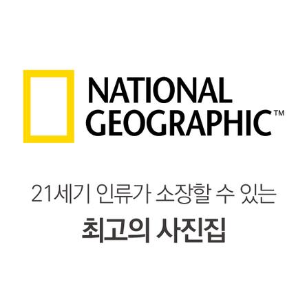 네셔널지오그래픽.png