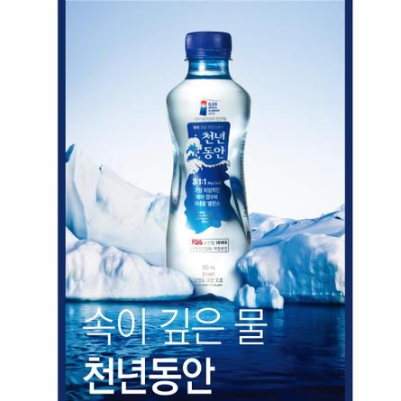 강원심층수.png