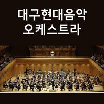 대구현대음악.png