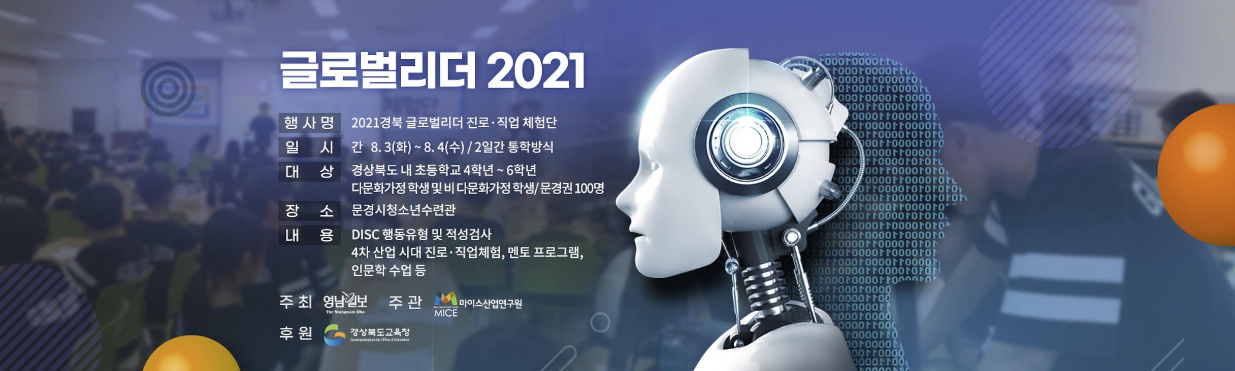글로벌리더 2021.PNG