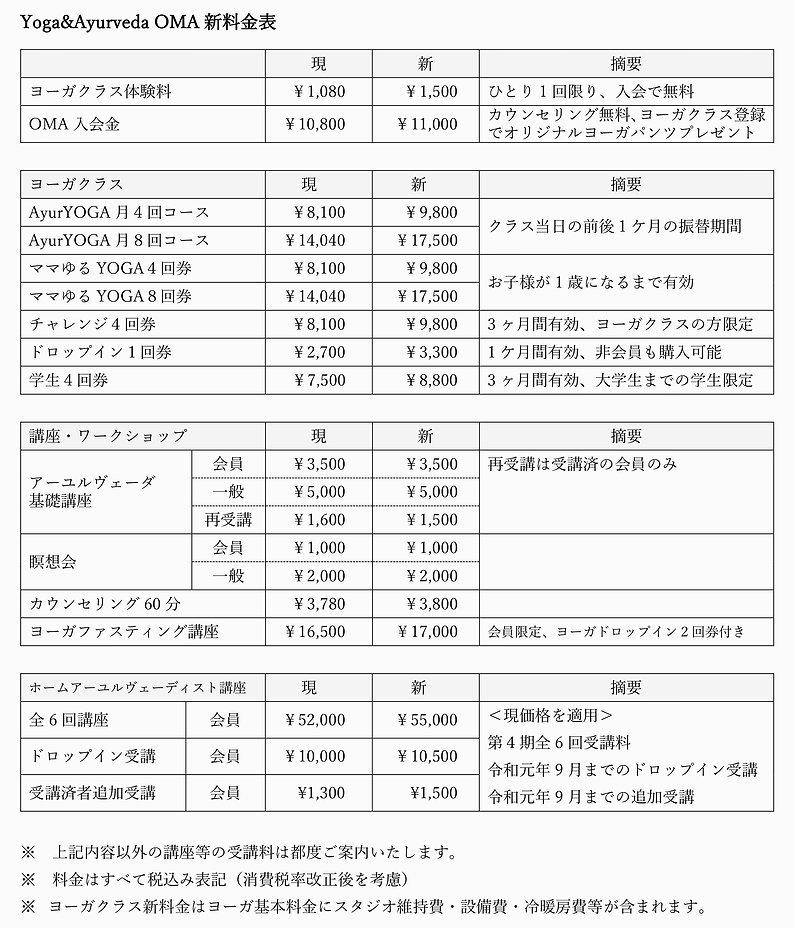 料金改定 (1).jpg