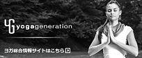 ヨガの情報サイトはヨガジェネレーション