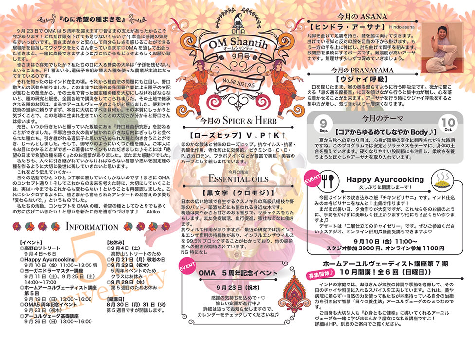 OMShantih-no.58-5周年表.jpg