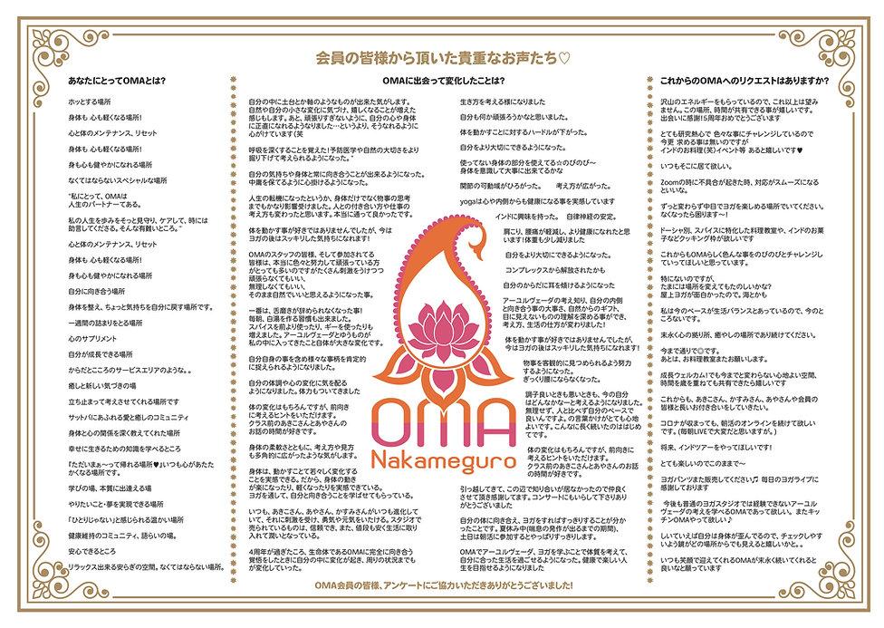 OMShantih-no.58-5周年裏.jpg