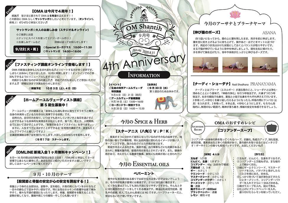 OMShantih-no.46.4th.anniversary1.jpg