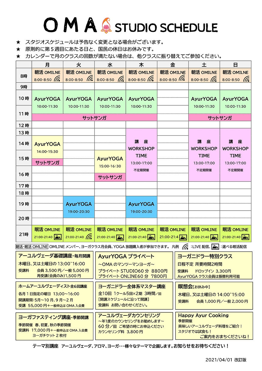 スタジオカレンダー_210401改定.jpg