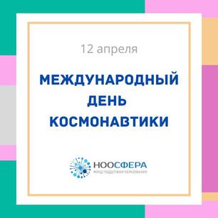 Поздравляем с Международным Днём Космонавтики!