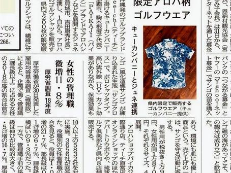 沖縄タイムスに掲載!