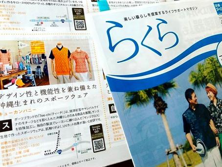 沖縄タイムス『らくら』