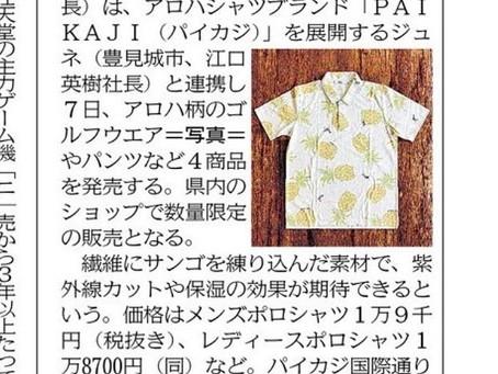 沖縄タイムス掲載!