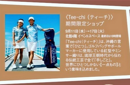 名古屋松坂屋での9/11から1週間の期間限定ショップ!