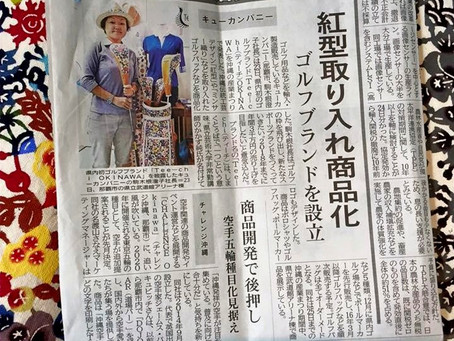 「琉球新報」「沖縄タイムス」に掲載