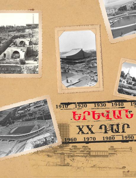«Երեւան. XX դար»,  «Մեդիամաքս մեդիա-ընկերություն»