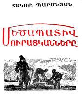 «Մեծապատիվ մուրացկանները», Հակոբ Պարոնյան