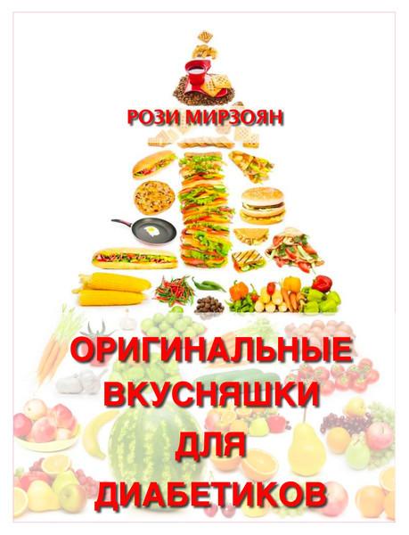 Оригинальные вкусняшки для диабетиков, Рози Мирзоян