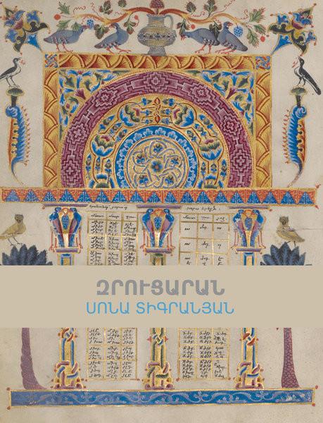 ԶՐՈՒՑԱՐԱՆ (Գիրք Ա), Սոնա Տիգրանյան
