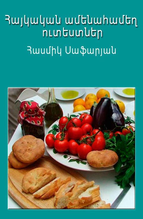 «Հայկական ամենահամեղ ուտեստները», Հասմիկ Սաֆարյան