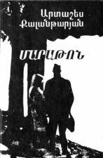 «Մարաթոն», Արտաշես Քալանթարյան