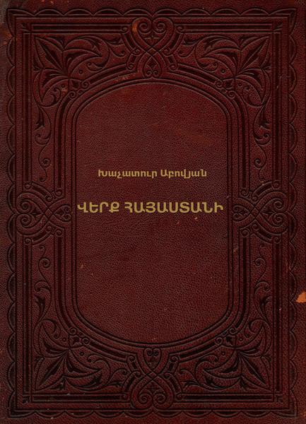 «Վերք Հայաստանի», Խաչատուր Աբովյան