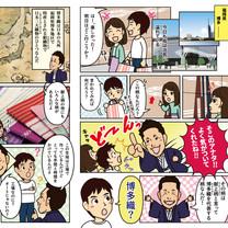 井上絹織株式会社様・博多織製造工程漫画
