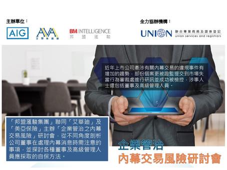 企業管治 - 內幕交易風險研討會